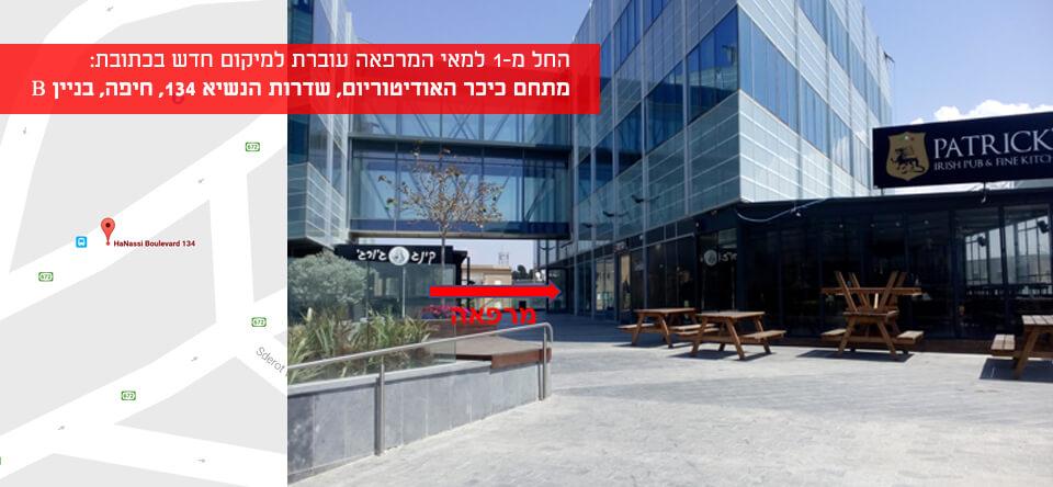 מרפאה בחיפה מחליפה כתובת
